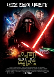 star-wars-the-force-awakens-international-poster-158267